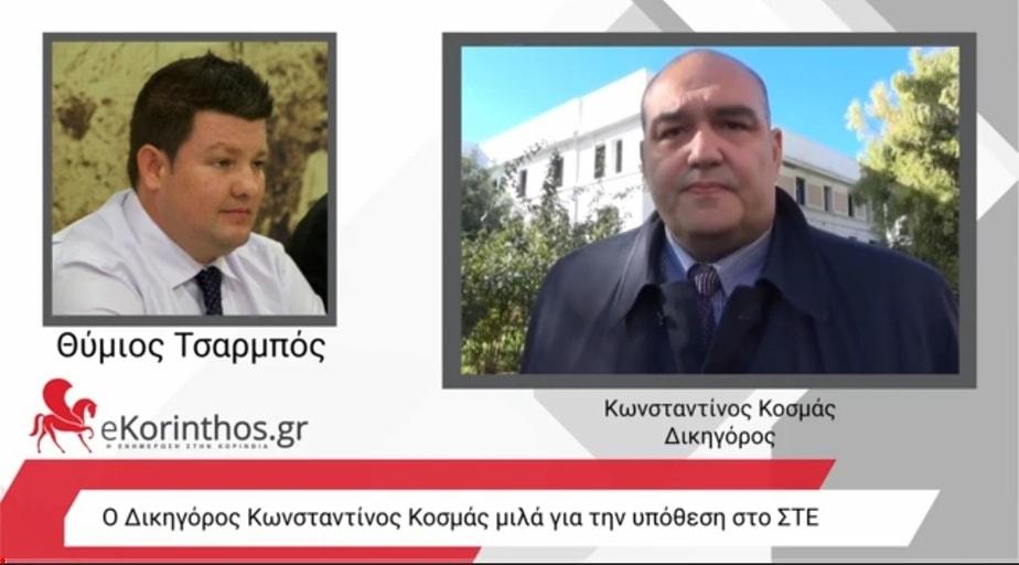 Ο δικηγόρος που εκπροσώπησε τους κατοίκους στο ΣΤΕ στο ekorinthos.gr