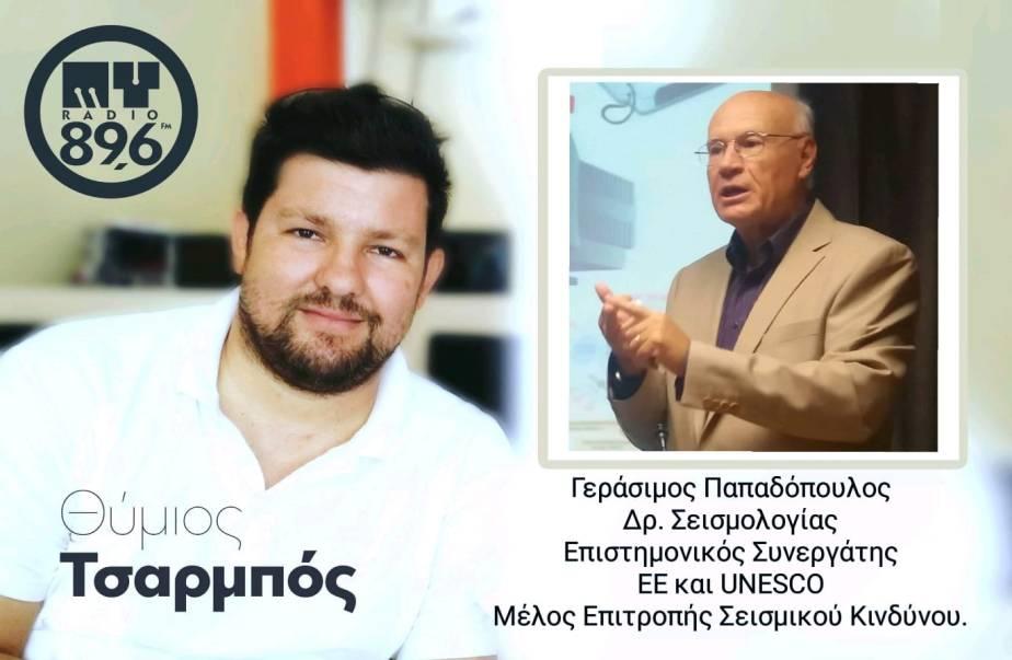 Ο Καθηγητής Σεισμολογίας Γεράσιμος Παπαδόπουλος για τη σεισμική δραστηριότητα στον Κορινθιακό