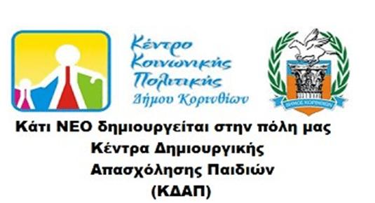 Δήμος Κορινθίων:Κέντρα Δημιουργικής Απασχόλησης παιδιών σε 4 σχολεία