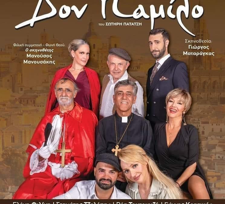Αναβάλλεται η παράσταση Δον Καμίλο για τις 12 Αυγούστου