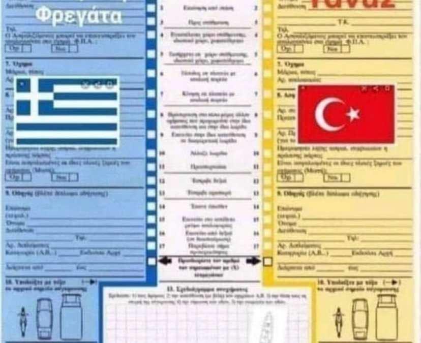 """Επικό… Ασφαλιστής ξεκινά φιλικό διακανονισμό για το """"ακουμπημα"""" στην Τουρκική φρεγάτα…"""