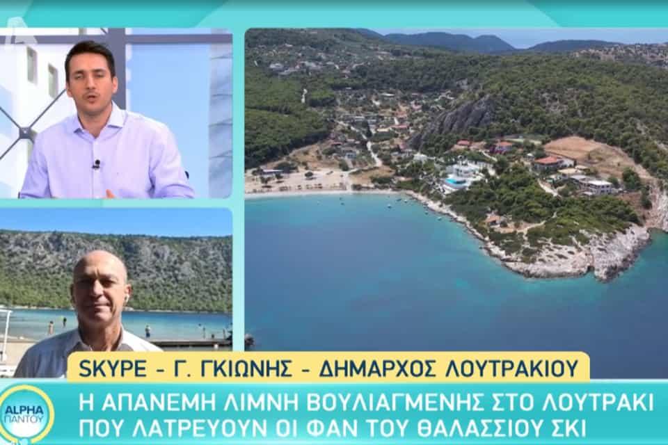 Στον Alpha το Λουτράκι! Ο Γιώργος Γκιώνης μιλάει για όλο το Δήμο με φόντο το video του L.T.O.