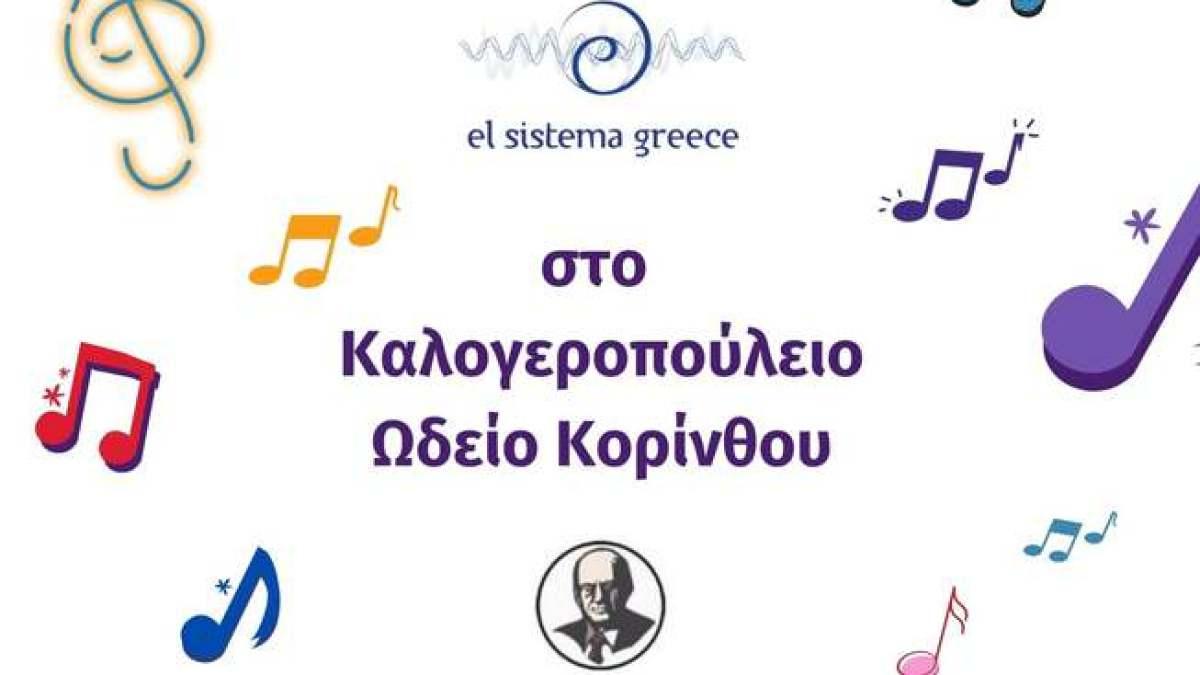 Μια ακόμα μεγάλη προσφορά του Καλογεροπουλείου στην Κορινθία. Δωρεάν μαθήματα μουσικής με το El Sistema Greece