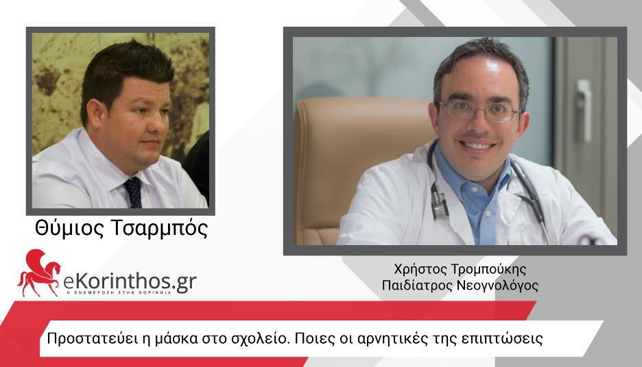 Ο παιδίατρος νεογνολόγος Χρ. Τρομπούκης για τη μάσκα και τις επιπτώσεις της