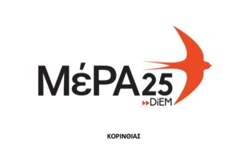 Εγγραφές στο ΜέΡΑ 25 ενοψει συνεδρίου