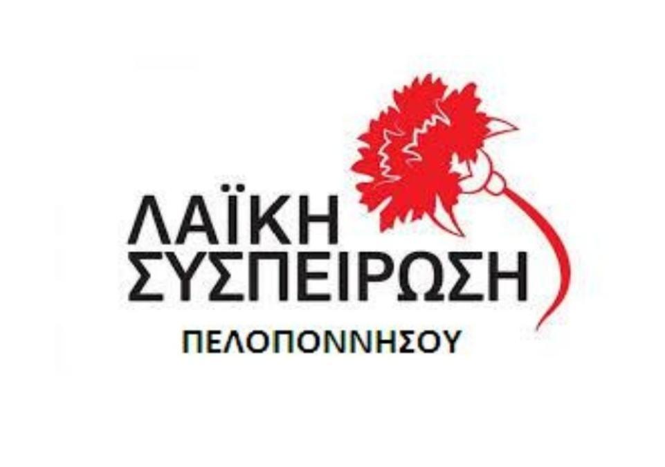Πρόταση της Λαϊκής Συσπείρωσης για τη ΣΔΙΤ για την διαχείριση των απορριμμάτων στη Πελοπόννησο