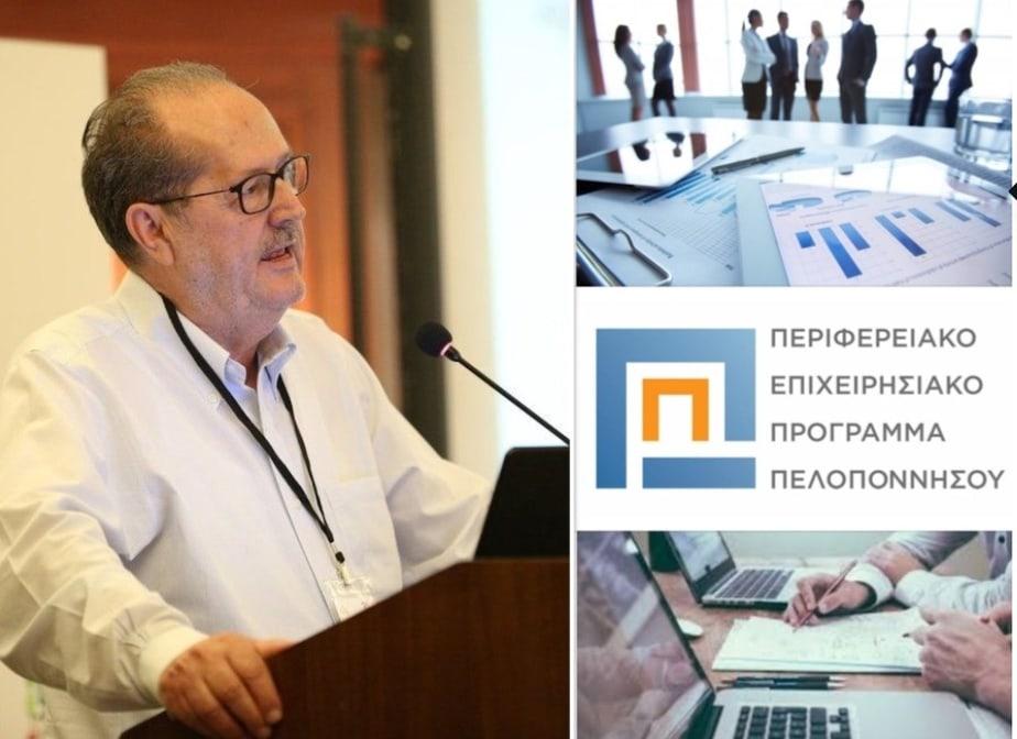 Σημαντική ενίσχυση για τους επιχειρηματίες διερευνά η Περιφέρεια Πελοποννήσου