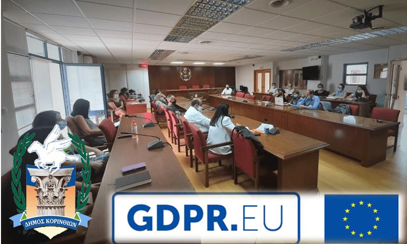 Δήμος σύγχρονος, φιλικός και ασφαλής ο Δήμος Κορινθίων  – Εφαρμογή του GDPR