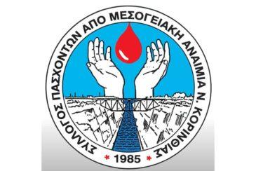 Πραγματοποιήθηκε συνάντηση του Προεδρείου του Συλλόγου Πασχόντων Μεσογειακής Αναιμίας του Νομού Κορινθίας
