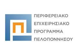 Παράταση για το πρόγραμμα της ενίσχυσης επιχειρήσεων Πελοποννήσου μέσω του ΠΕΠ ΠΕΛΟΠΟΝΝΗΣΟΥ