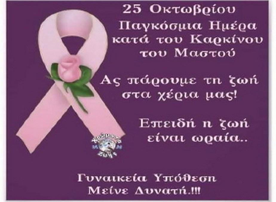 Παγκόσμια Ημέρα Καρκίνου του Μαστού η 25η Οκτωβρίου κάθε έτους