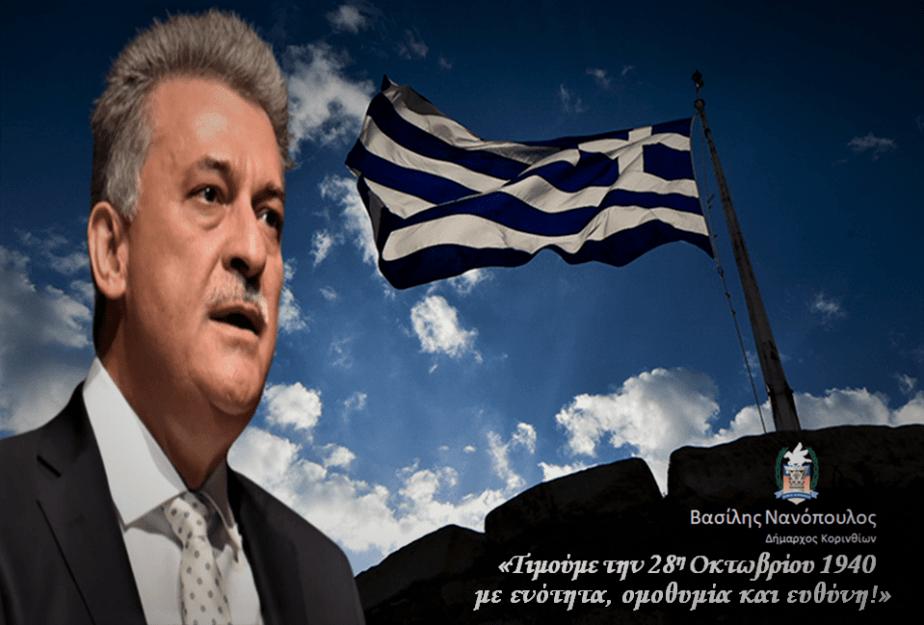 Β.Νανόπουλος: Τιμούμε την 28η Οκτωβρίου 1940 με ενότητα, ομοθυμία και ευθύνη!