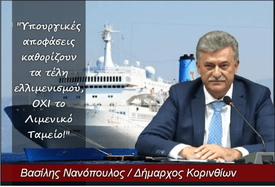 Βασίλης Νανόπουλος: Υπουργικές αποφάσεις καθορίζουν τα τέλη ελλιμενισμού, ΟΧΙ το Λιμενικό Ταμείο