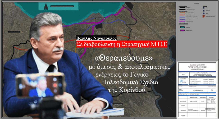 Β.Νανόπουλος: «Θεραπεύουμε» με άμεσες & αποτελεσματικές ενέργειες το ΓΠΣ Κορίνθου – Σε διαβούλευση η ΣΜΠΕ