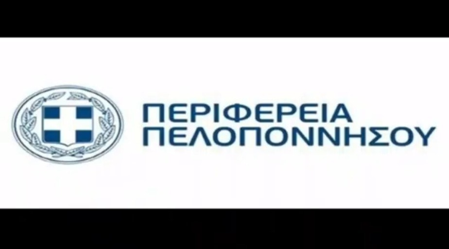Kατεπείγουσα συνεδρίαση του Περιφερειακού Συμβουλίου Πελοποννήσου ,6 Νοεμβρίου 2020