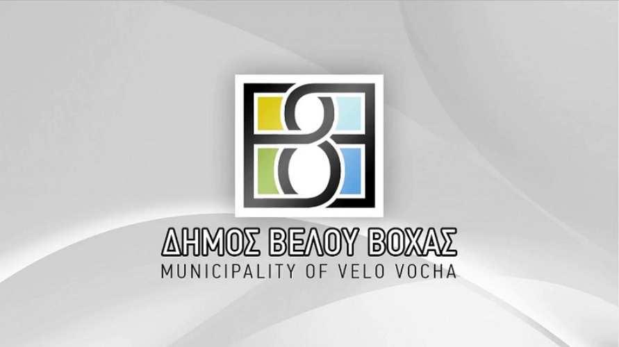 Από 3.5 εκ ευρώ έργα στο Αντώνης Τρίτσης προχωρά ο Δήμος Βέλου Βόχας και η Περιφέρεια