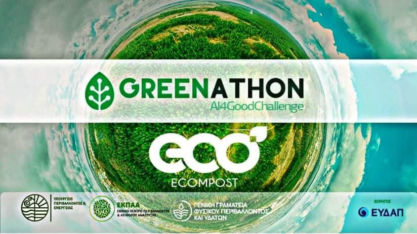 Στις 12 φιναλίστ του διαγωνισμού Greenathlon η Κορινθιακή ECOMPOST
