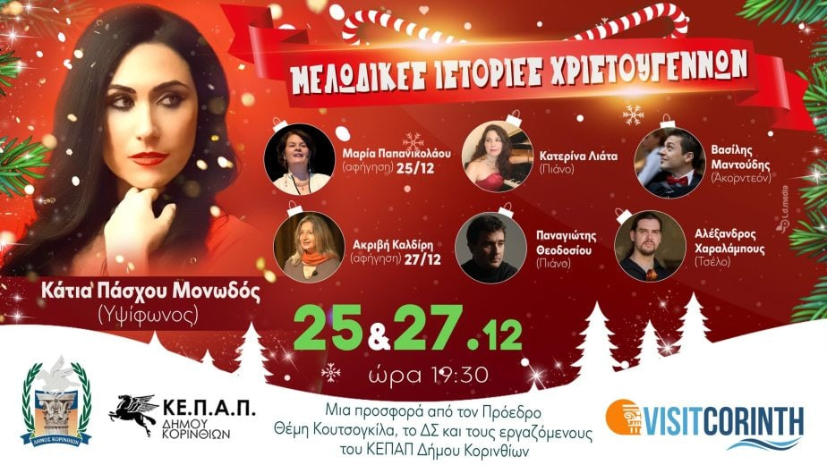 Απόγευμα με Μελωδικές Ιστορίες Χριστουγέννων από το ΚΕΠΑΠ Δήμου Κορινθίων