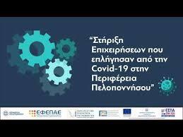 Παράταση και τροποποίηση της δράσης « Ενίσχυση Μικρών και πολύ Μικρών Επιχειρήσεων που επλήγησαν από την Covid-19 στην Περιφέρεια Πελοποννήσου»