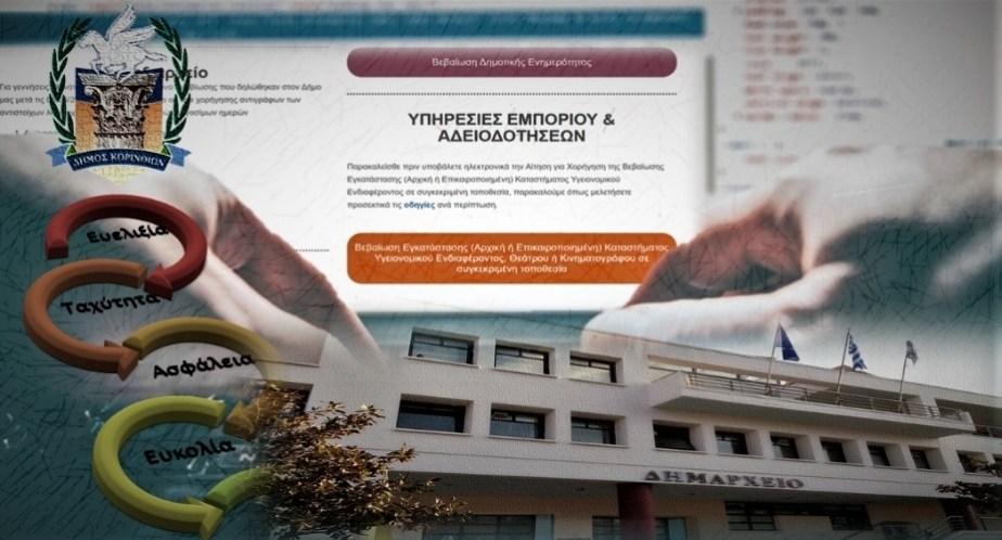 Δήμος Κορινθίων: Σύγχρονος και φιλικός στην επιχειρηματικότητα με 6 νέες e- Υπηρεσίες