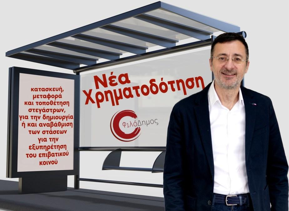 """Δήμος Σικυωνίων: Νέα χρηματοδότηση από το πρόγραμμα """"Φιλόδημος"""" για στέγαστρα στις στάσεις του επιβατικού κοινού"""
