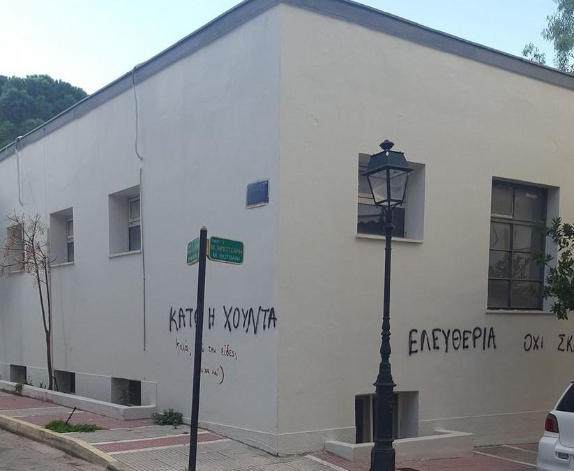 Βανδαλίζουν με συνθήματα κτήρια στο Λουτράκι