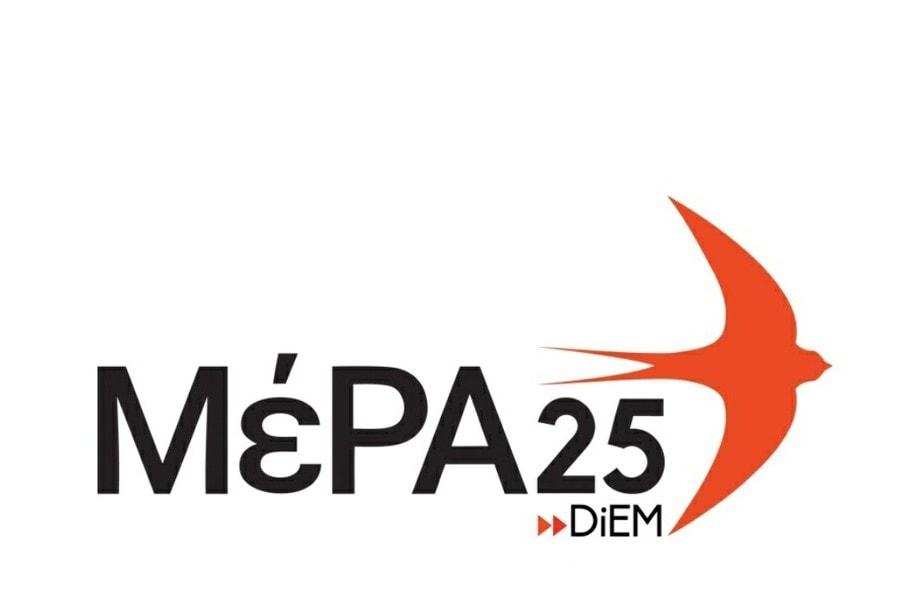 Παλλαϊκή συστράτευση στη βάση 7 πολιτικών: Η απάντηση του ΜέΡΑ25 στο κάλεσμα του ΠΣ του ΣΥΡΙΖΑ για «προοδευτική διακυβέρνηση»