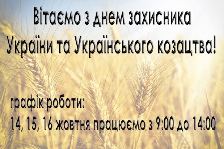 День защитника Украины 2017