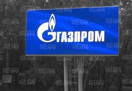 Газпром трансгаз Уфа