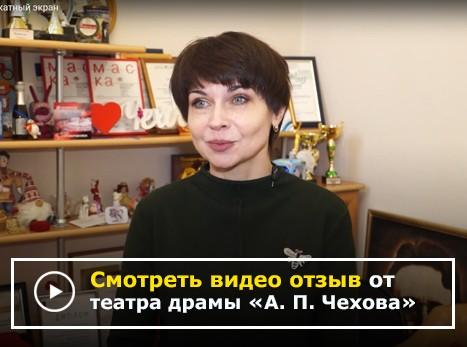 Отзыв от Серовского театра драмы
