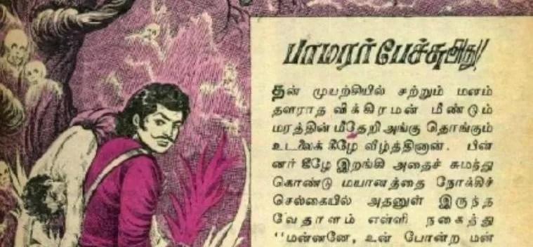 Vikramaditya – Bahagian 2 oleh Uthaya Sankar SB