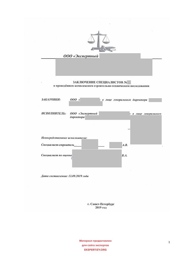 Заключение о проведённом комплексном строительно-техническом исследовании - Лист 01