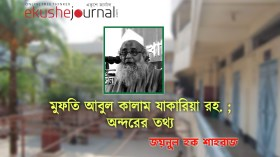 মুফতি আবুল কালাম যাকারিয়া রহ. : অন্দরের তথ্য