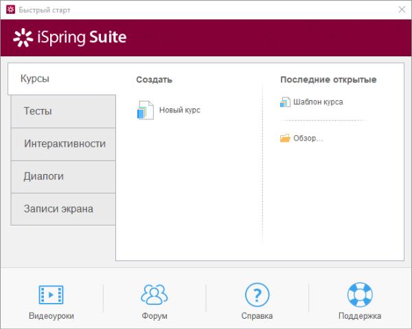 стартовый экран iSpring Suite