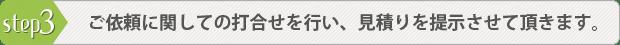 美容広告 エルデザイン オリジナル制作STEP3