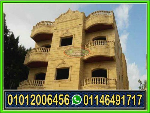 تشطيب واجهات منازل مصرية حجر هاشمى