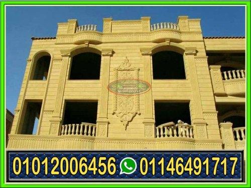 حجر هاشمى للمنازل المصرية