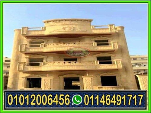 واجهات منازل مصرية حديثة بالحجر