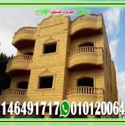 سعر الحجر الهاشمي في مصر