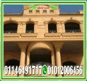 انواع حجر تشطيب واجهات منازل فى مصر 01146491717