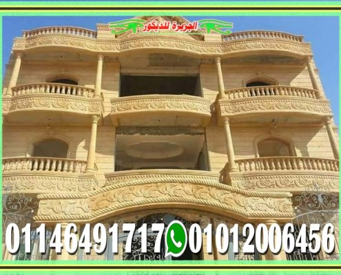 ديكورات حجر هاشمى لواجهات منازل وفلل مودرن في مصر