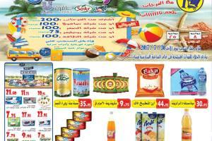 عروض الفرجانى ماركت مصر من 8-7-2017 حتى 25-7-2017