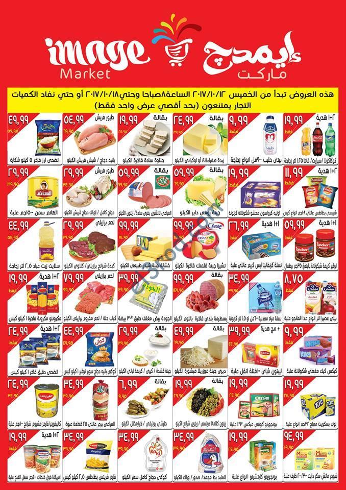 عروض ايمدج ماركت مصر من 12-10-2017 حتى 18-10-2017