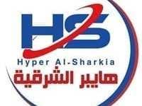 عروض هايبر الشرقية مصر من 13 نوفمبر 2017 حتى نفاذ الكميه