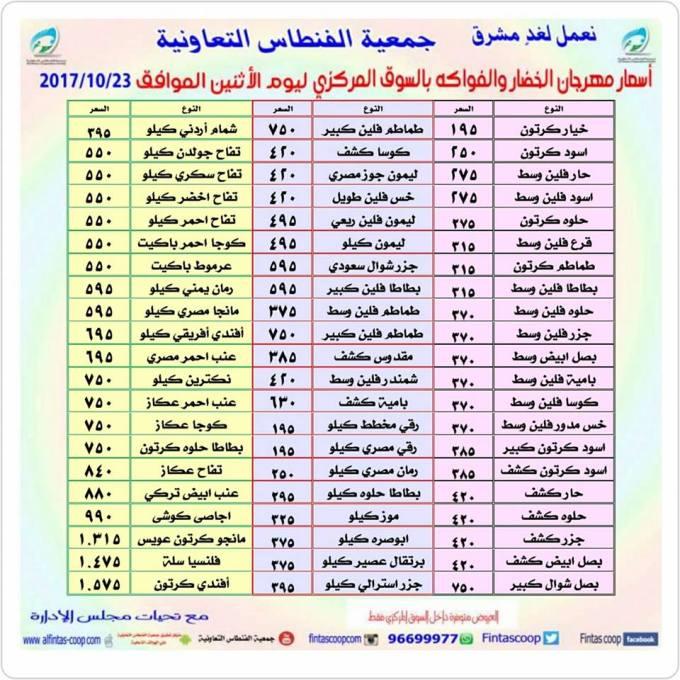 جمعية الفنطاس التعاونية الكويت يوم 23 أكتوبر 2017 فقط عروض الكويت عروض جمعية الفنطاس التعاونية