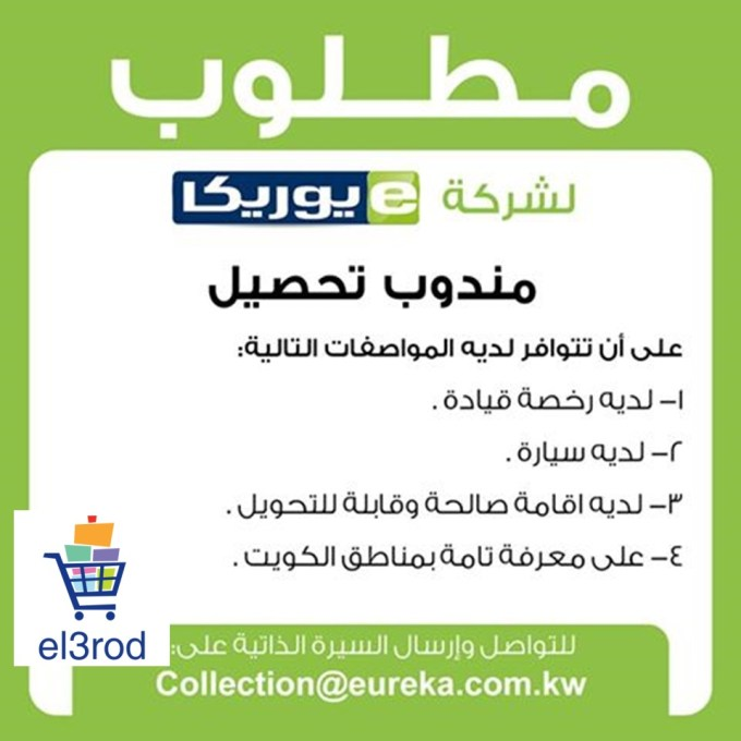 وظائف يوريكا الكويت