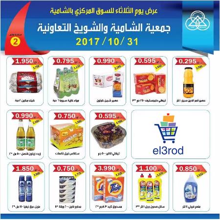 عروض جمعية الشامية والشويخ التعاونية الكويت من 31 أكتوبر 2017 حتى نفاذ الكميه