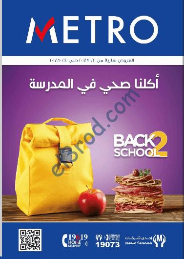 عروض مترو ماركت مصر من 2-10-2017 حتى 14-10-2017 عروض مترو ماركت عروض مصر
