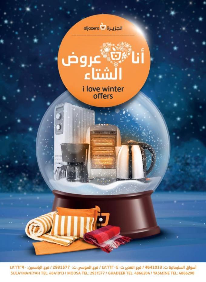 عروض اسواق الجزيرة السعودية من 2 حتى 8 نوفمبر 2017