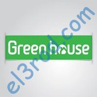 عروض البيت الأخضر الإمارات من 22 نوفمبر حتى 6 ديسمبر 2017